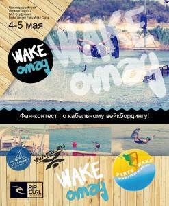 Wake'o'May - открытие сезона в вейк-парке на Должанке - Party Wake Camp