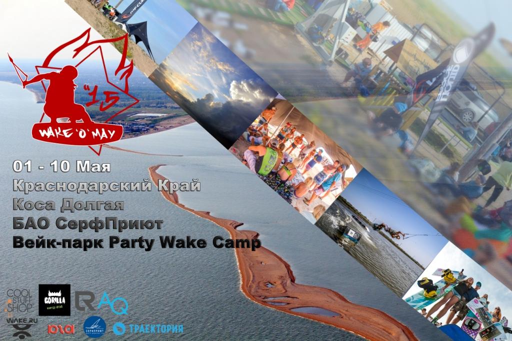 wake'o'may 2K15