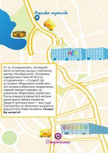 PartyWake_Vereskino_map